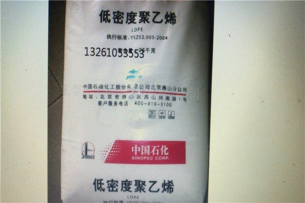 枣阳市大年夜腾低密度聚乙烯801YY运营