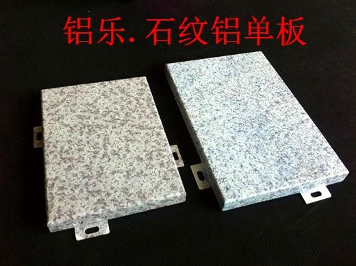 保康仿石纹铝单板包柱铝单板和铝扣板