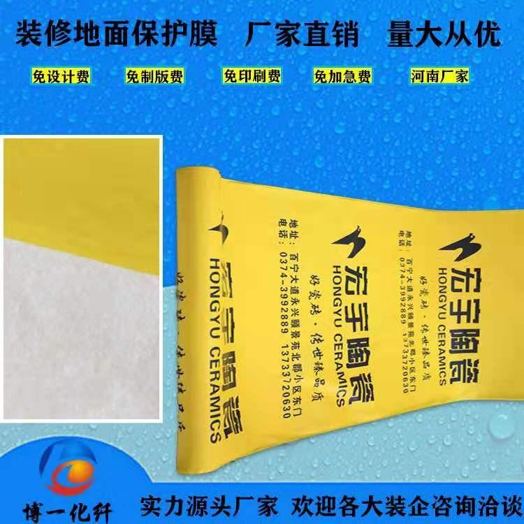 乐平装修地砖空中保护膜专业厂家